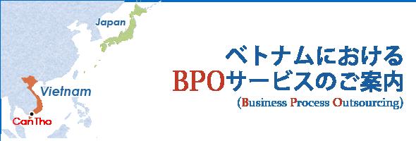 ベトナムにおけるBPO(Business Process Outsourcing)サービスのご案内